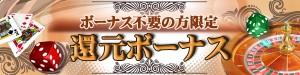 Kangen-bonus